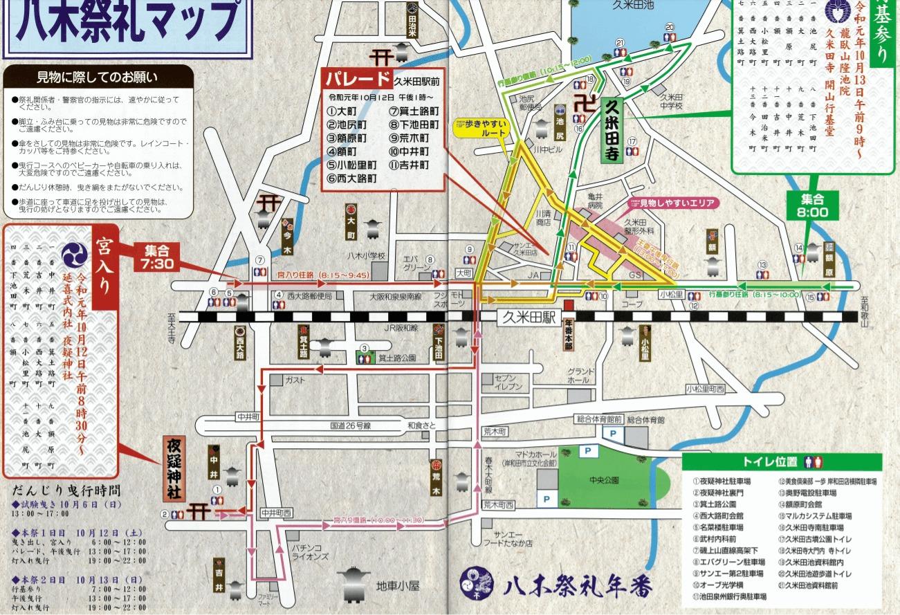八木地区 だんじり コース 地図