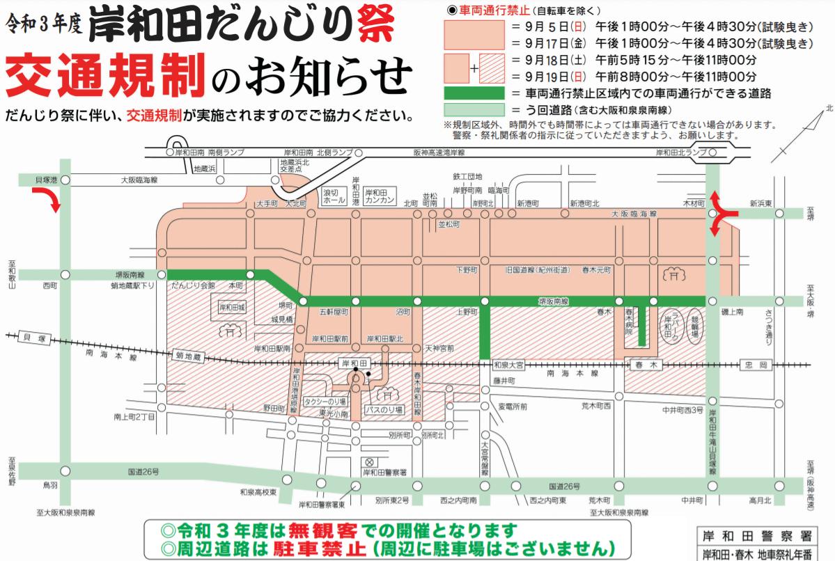 岸和田だんじり祭 交通規制 地図