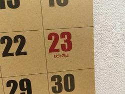 9月23日 カレンダー