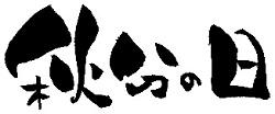 秋分の日 文字