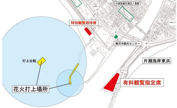 ふじさわ江の島花火大会 有料観覧席