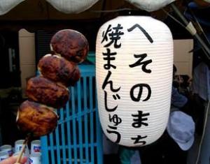 渋川へそ祭り 焼きまんじゅう
