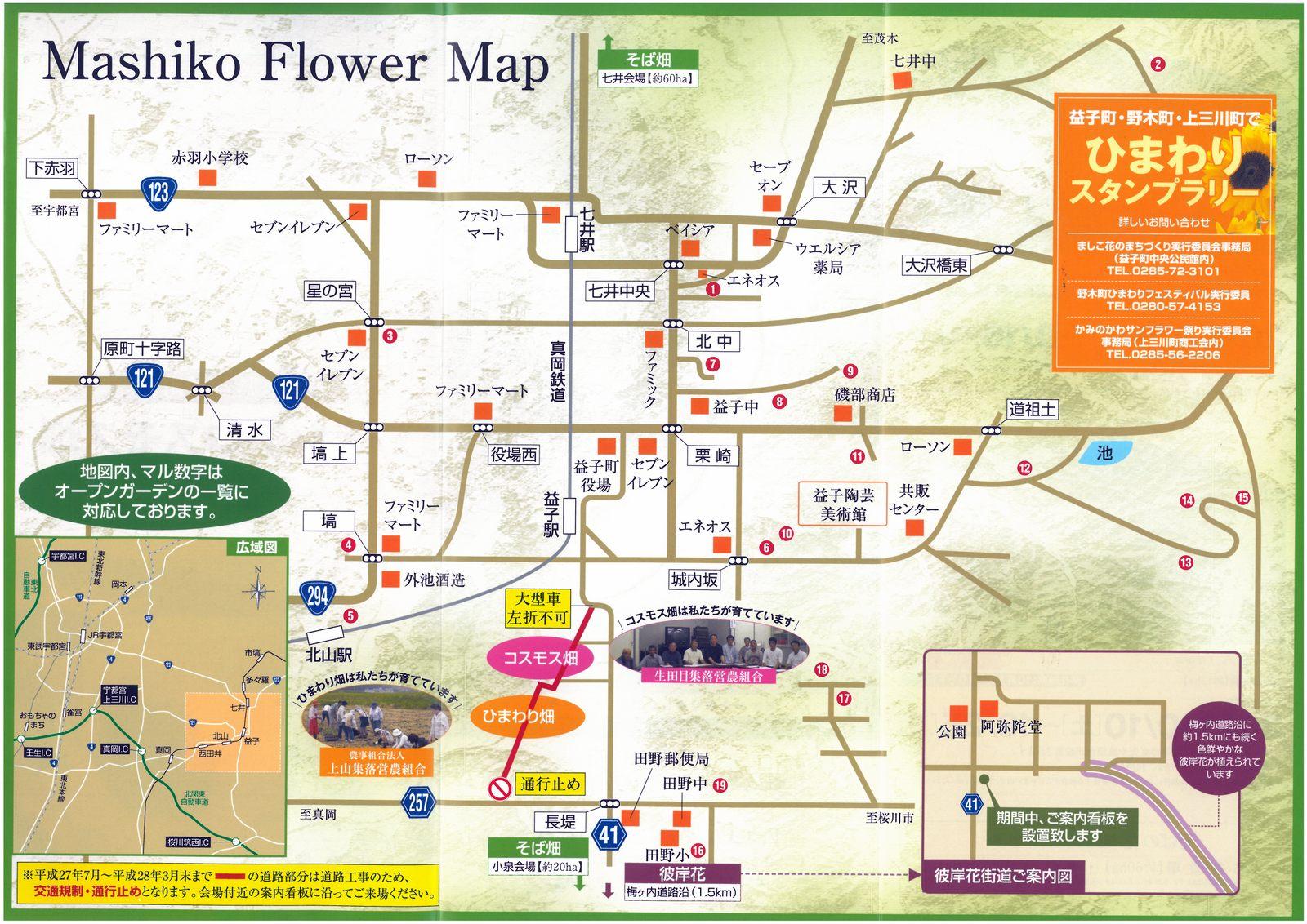 益子ひまわり祭り 会場地図