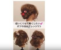 女性 髪型 ボブ アップスタイル