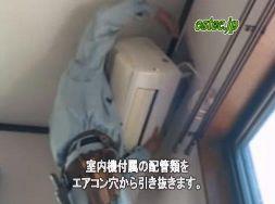配管 エアコン穴