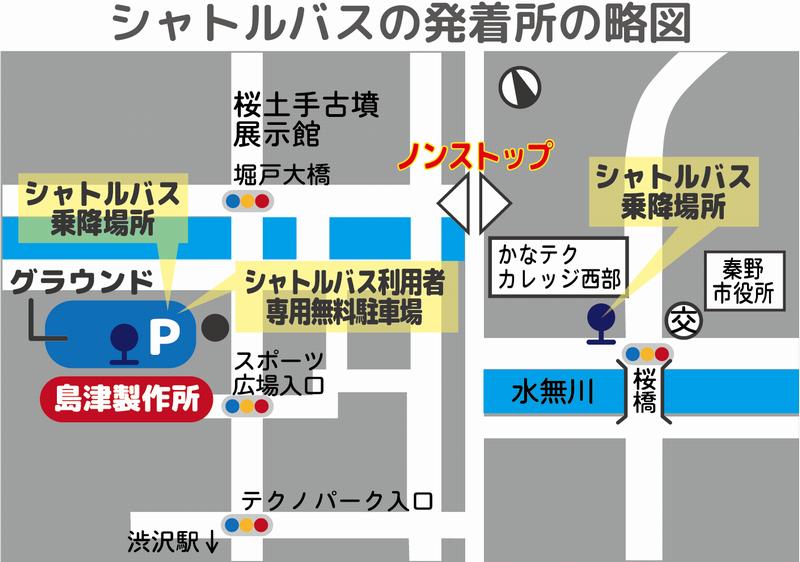 秦野たばこ祭 シャトルバス 地図