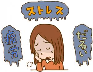 ストレス 女性 イラスト