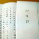 香典返しのお礼状文例まとめ【親戚・友人・会社への挨拶状】
