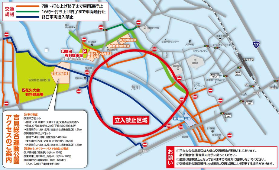 こうのす花火 交通規制マップ