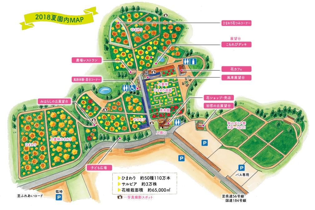 世羅高原 ひまわり マップ