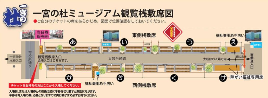新居浜太鼓祭り 桟敷席 マップ