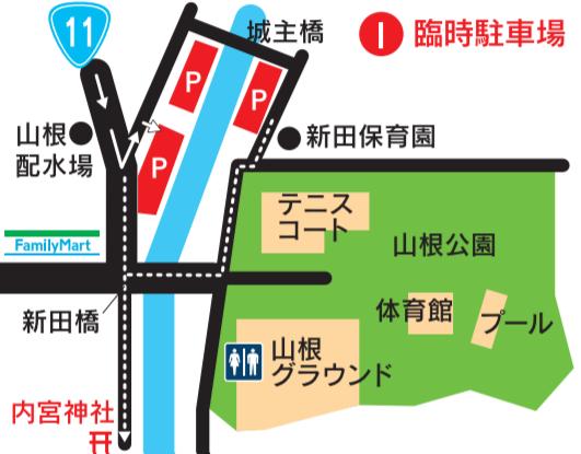 新居浜太鼓祭り 臨時駐車場 地図 山根公園