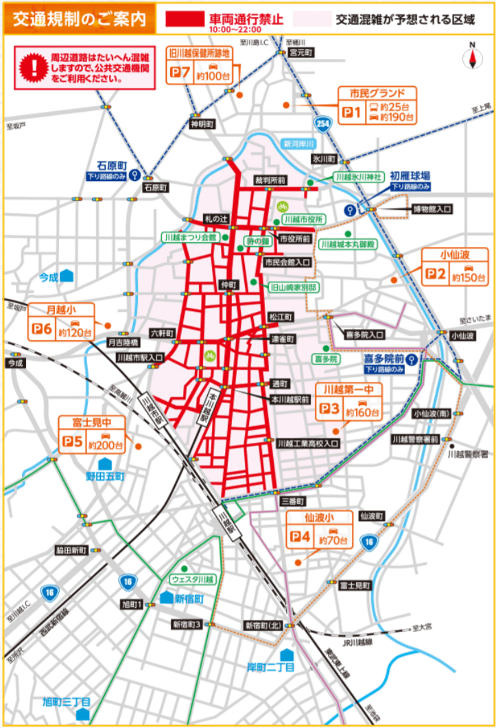 川越まつり 交通規制 地図