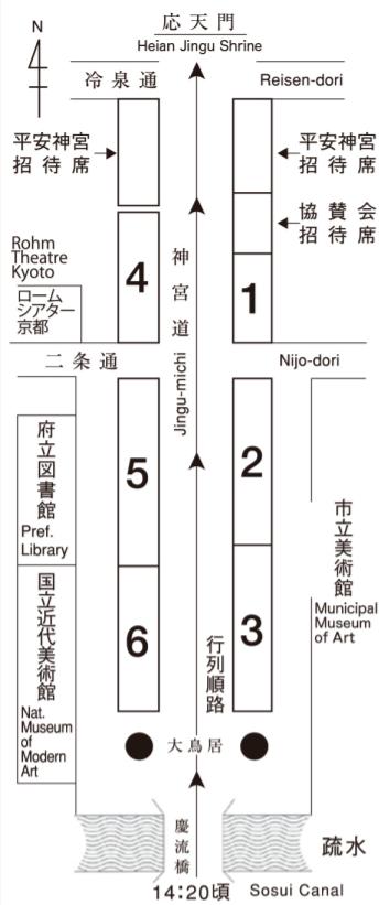 時代祭 平安神宮道 有料観覧席 マップ