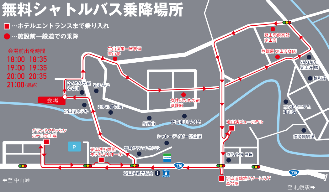 JOZANKEI NATURE LUMINARIE 無料シャトルバス 乗降場所地図