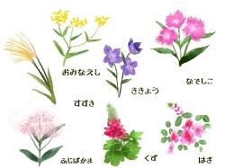 秋 の 七草 漢字