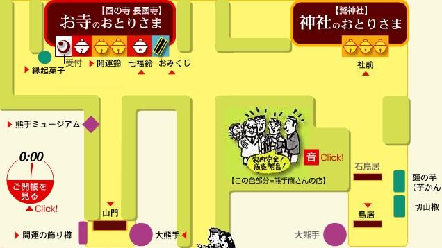 浅草酉の市 コース