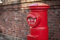 post 郵便
