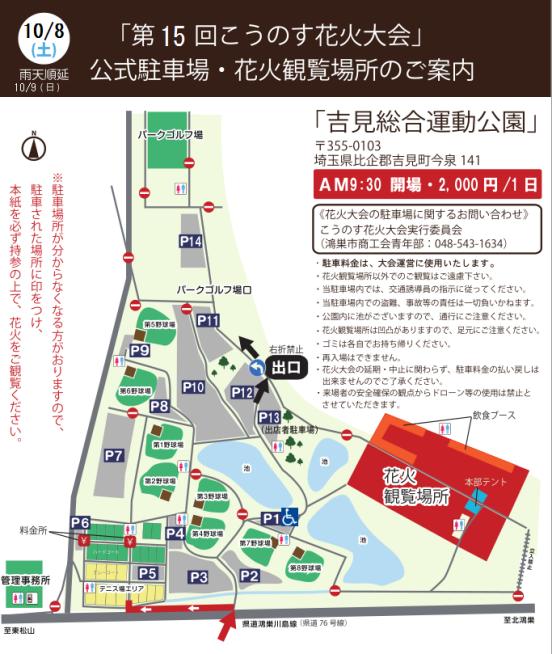 鴻巣花火大会 駐車場
