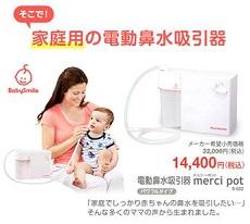 メルシーポット 電動鼻水吸引器