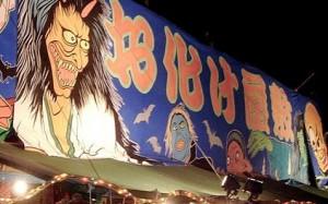 川越祭り 屋台 お化け屋敷