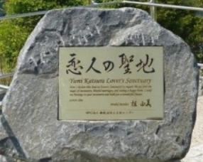 恋人の聖地 萩太郎山 砂の泉