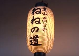 提灯 ねねの道 高台寺