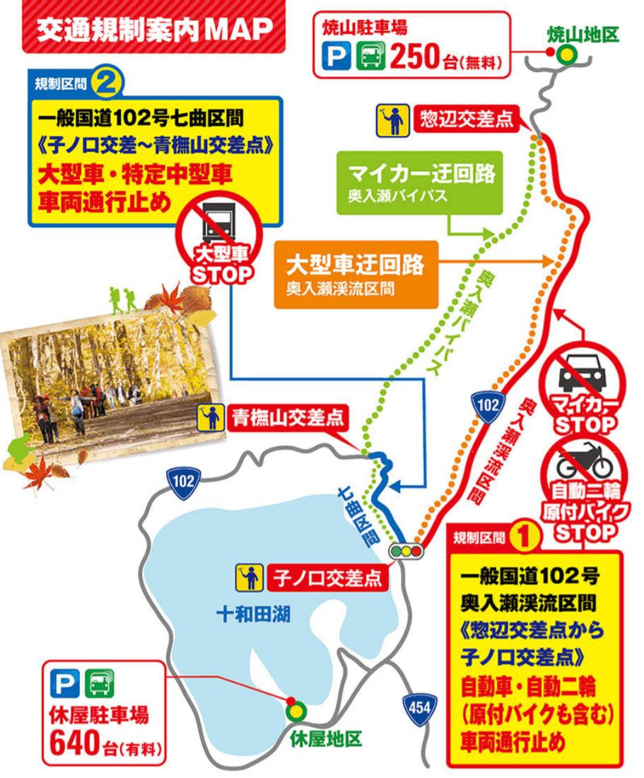 奥入瀬渓流 エコロードフェスタ 交通規制 地図