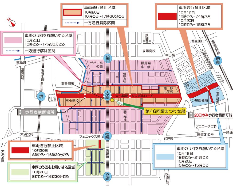 堺まつり 交通規制 地図