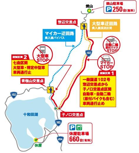 十和田湖 紅葉 交通規制