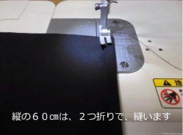 ミシン 裁縫 2つ折り