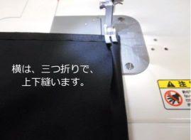 ミシン 裁縫 三つ折り 上下縫い