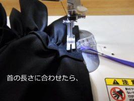 マントのリボンの長さ調整 縫う