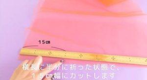 ナイロンソフトチュール 15cm幅カット
