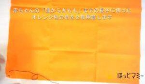 オレンジの布