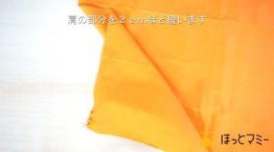 オレンジの布 肩の部分 2cm 縫う