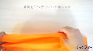オレンジの布 首側 三つ折り 縫う