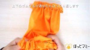 オレンジの布 ゴムを通す ひっくり返す