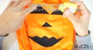 ハロウィン かぼちゃ衣装 顔のパーツ