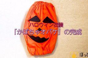 ハロウィン 手作りのかぼちゃ衣装