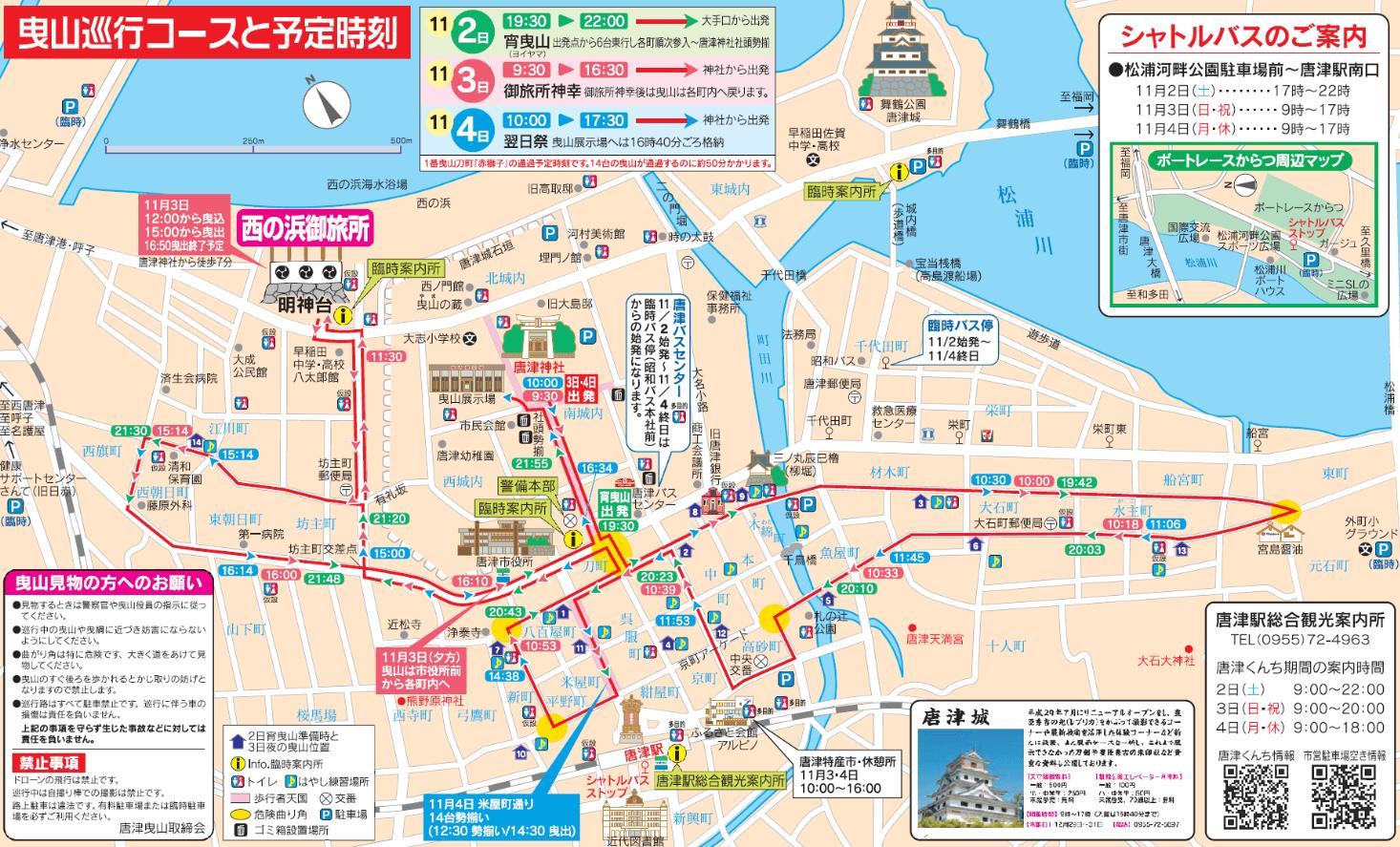 唐津くんち 曳山巡行コース 地図