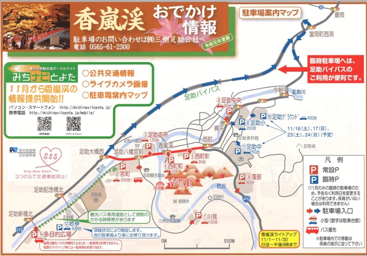 香嵐渓 駐車場 地図