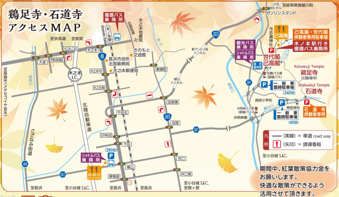 鶏足寺 駐車場 周辺 地図