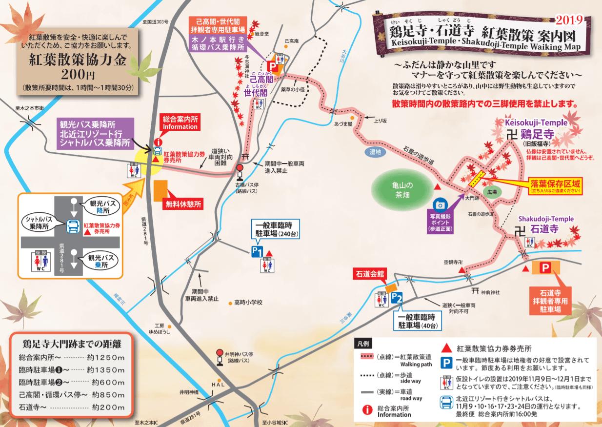鶏足寺 地図 散策