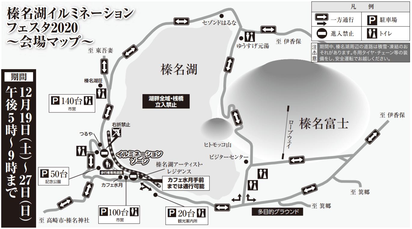 榛名湖イルミネーション 地図