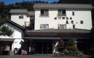 三河屋旅館 氷川郷麻葉の湯