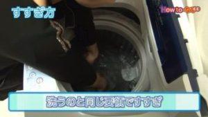 洗濯槽 ダウンジャケット 押しすすぎ