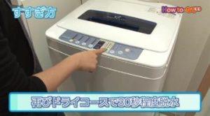 洗濯機 ドライコース 脱水