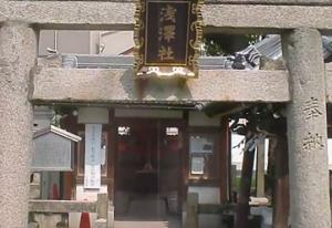 住吉大社 浅沢社