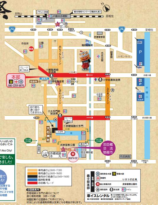 赤穂義士祭 パレード コース 地図